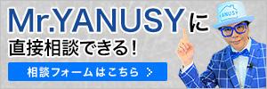 Mr.YANUSY相談バナー