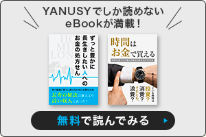 ebookバナー