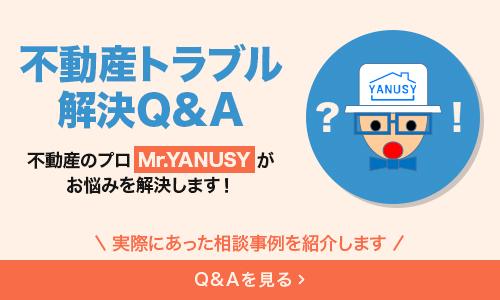 Q&Aページバナー