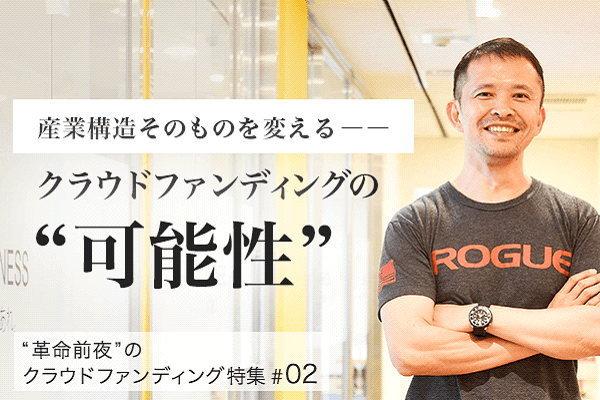 """""""革命前夜""""のクラウドファンディング特集#02"""