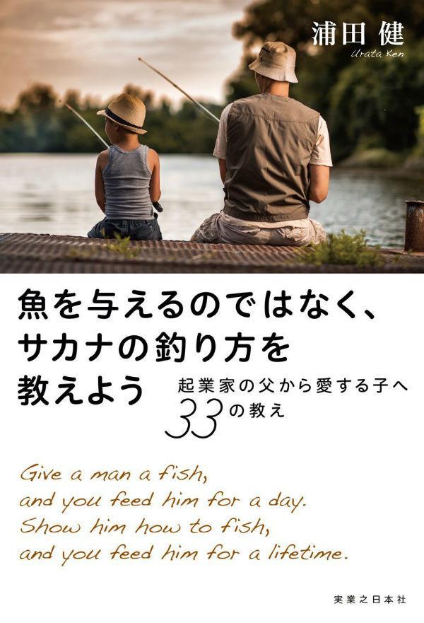 魚を与えるのではなく、サカナの釣り方を教えよう