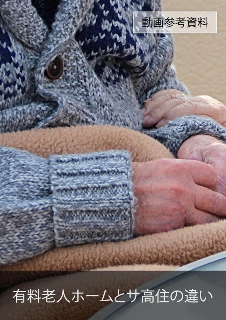 【動画参考資料】有料老人ホームとサ高住(サービス付き高齢者向け住宅)の違い
