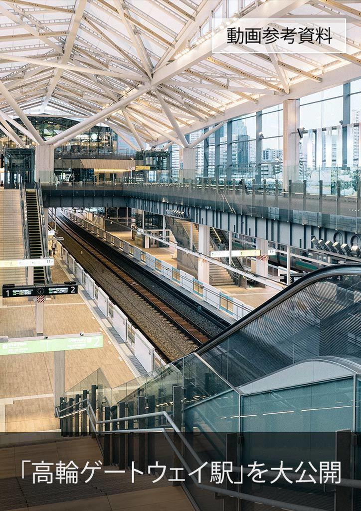 【動画参考資料】他の駅とはちょっと違う新駅「高輪ゲートウェイ駅」を大公開