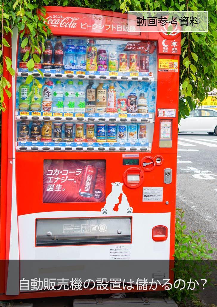 【動画参考資料】「自動販売機の設置は儲かるのか? 裏側を徹底解説!」