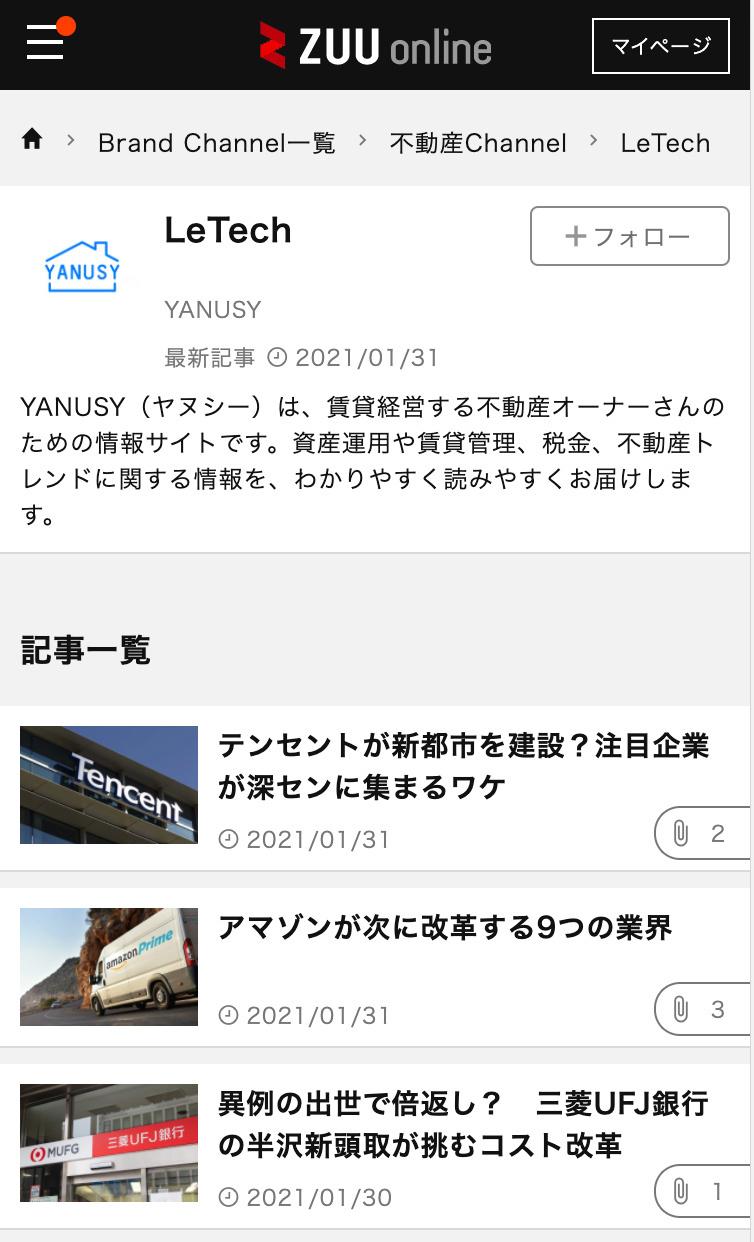 ※「YANUSY」Brand Channel